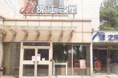 锦江之星(北京奥体中心店)