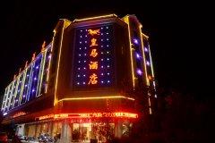 景东皇马酒店