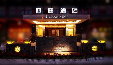 冠庭酒店(成都熊猫基地店)