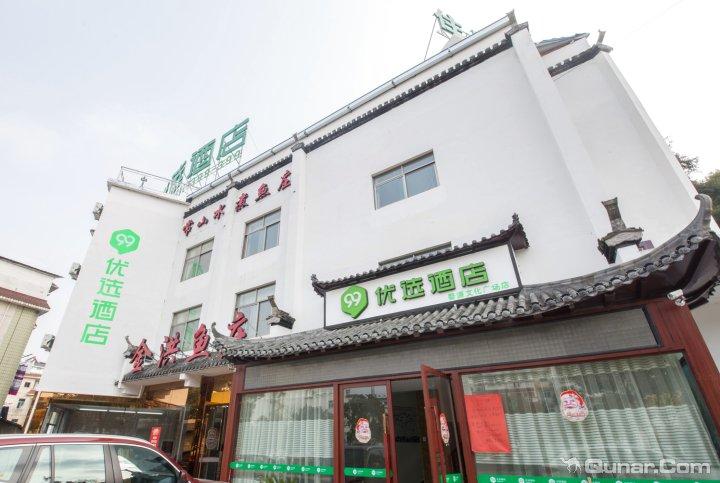99优选酒店婺源店