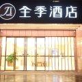 全季酒店(杭州萧山人民广场店)