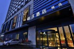 桔子酒店(太原柳巷步行街店)