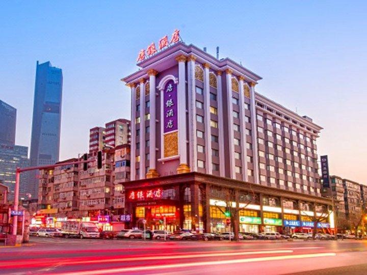 唐银酒店(大连火车站店)