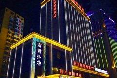 榆林民生高新国际酒店(原高新国际酒店)