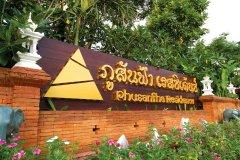 普森法度假酒店(Phusanfah Resort)