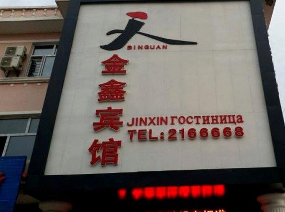 抚远金鑫快捷宾馆