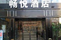 北京畅悦时尚酒店