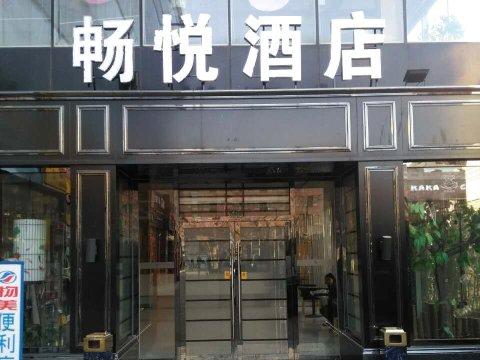 北京畅悦时尚酒店(原乐活酒店)