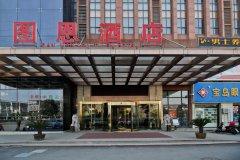 合肥图恩酒店高铁南站店