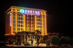 珠海洪景湾大酒店