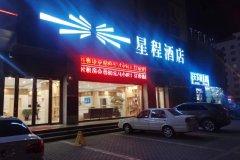 星程酒店(嘉峪关雄关广场店)