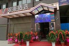 Q加·旬阳双鱼酒店