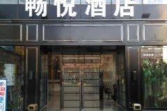 北京乐活酒店