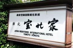汤元宝之家(Yumoto Hounoya)