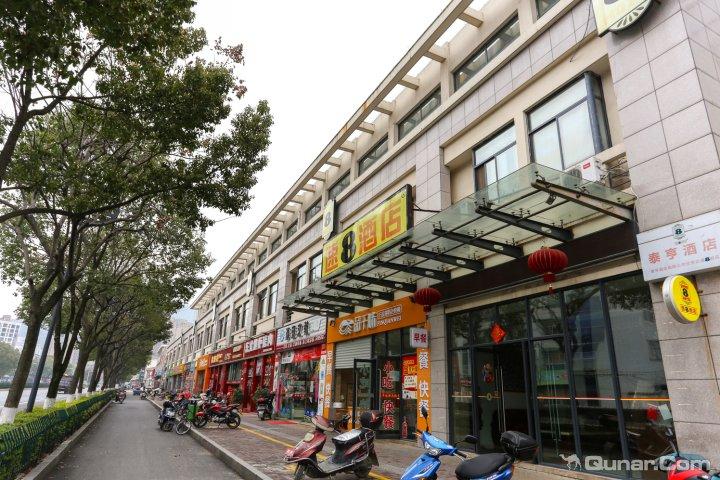 速8酒店杭州千岛湖新安东路店