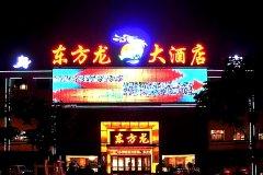 驻马店东方龙大酒店