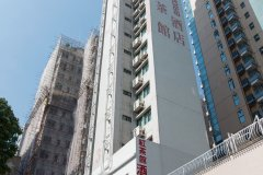 红茶馆酒店香港红磡温思劳街店(Bridal Tea House Hotel (Hung Hom Winslow Street))