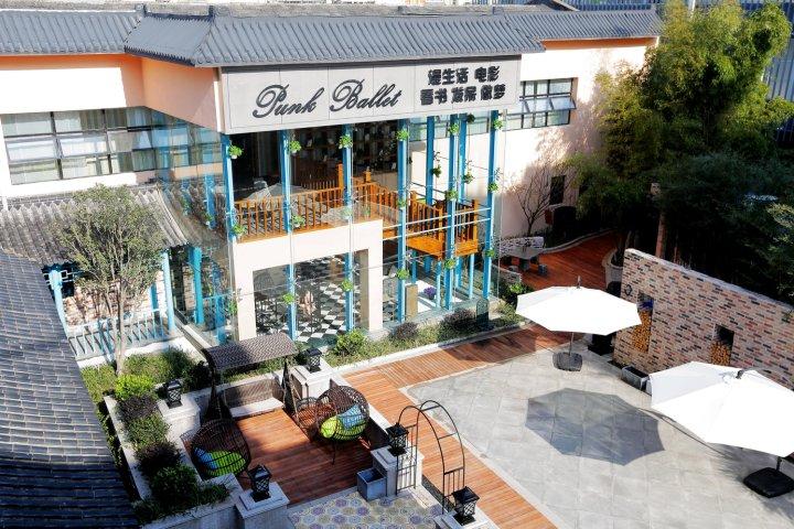 朋克芭蕾漫生活酒店(扬州瘦西湖店)