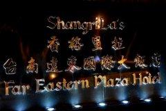 台南香格里拉远东国际大饭店(Shangri - La's Far Eastern Plaza Hotel, Tainan)