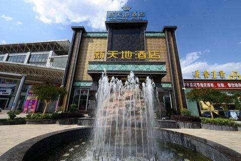 罗平新天地酒店