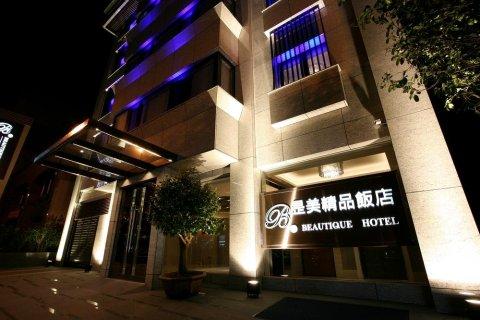 台北昰美精品饭店(Beautique Hotel)