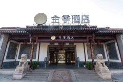 全季酒店苏州观前街店