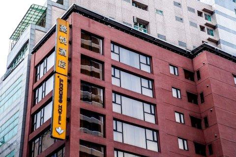 台北薆悦酒店(Inhouse Hotel)