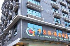 卡尔顿臻品酒店(三江店)