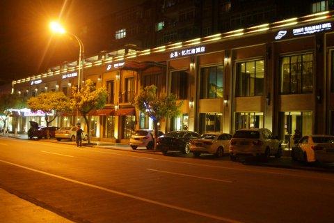 象山石浦忆江南酒店