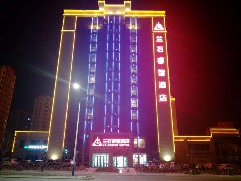 兰石睿智酒店(兰州新区中川机场店)