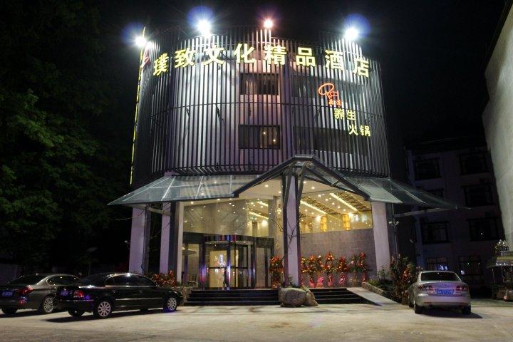 台湾璞致文化精品酒店(黄山景区换乘店)