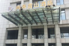 南京尚禾吉山酒店(原丽湖雅致吉山酒店)