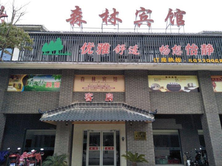 上海森林宾馆