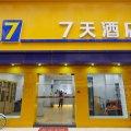 7天连锁酒店(杭州武林广场机场大巴站店)