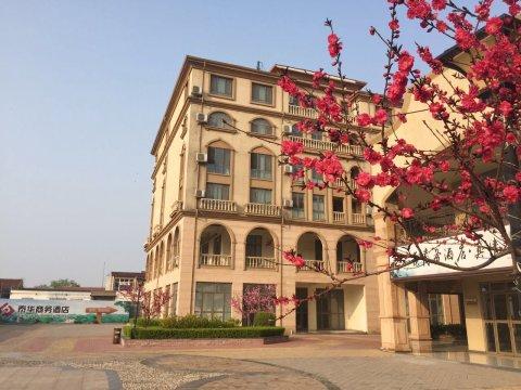 衡水泰华商务酒店