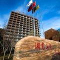 北京雾灵山庄