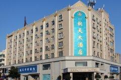 航天大酒店(开封清明上河园店)