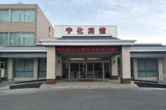 银川宁化宾馆