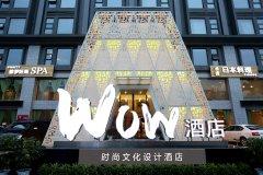 乐山Wow酒店