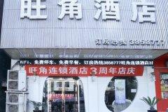 镇雄旺角酒店妇女儿童医院店