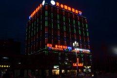 民丰天合国际酒店