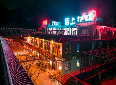 北京十渡人家陌上花开度假庭院(原十渡人家农家院)