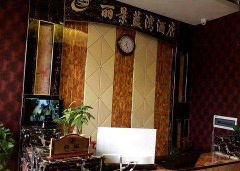 安顺丽景蓝湾酒店