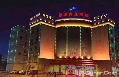 石狮鑫源商务酒店
