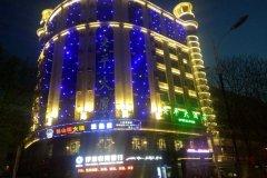 伊犁安平大酒店