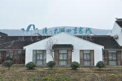 漫太湖四季客栈(苏州东山外婆桥店)