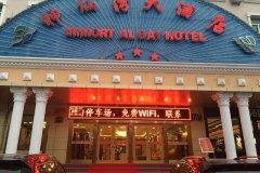 布尔津县神仙湾大酒店