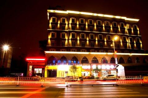 安顺一家珀尔斯酒店