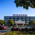 维也纳酒店(杭州萧山机场店)