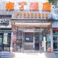布丁酒店(杭州运河大关苑路店)